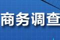 北京商务调查