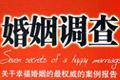 北京婚姻调查