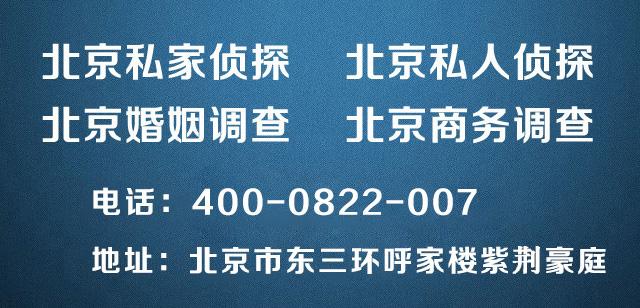 北京金信私家侦探公司