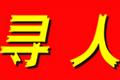 北京寻人寻址