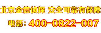 北京金信私家侦探联系方式