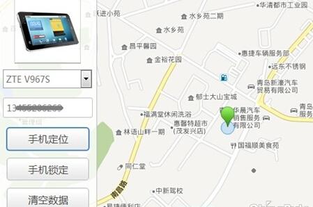 手机定位找人|手机号码卫星定位|手机gps定位追踪找